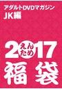 【限定25】アダルトDVDマガジンえんため福袋2017[JK編]