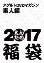 【限定20】アダルトDVDマガジンえんため福袋2017[素人編]