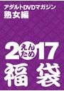 【限定15】アダルトDVDマガジンえんため福袋2017[熟女編]