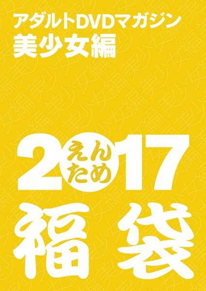 【限定20】アダルトDVDマガジンえんため福袋2017[美少女編]
