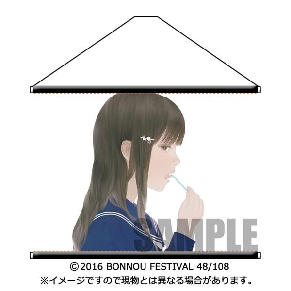 BON-FES48 タペストリー(またよし)