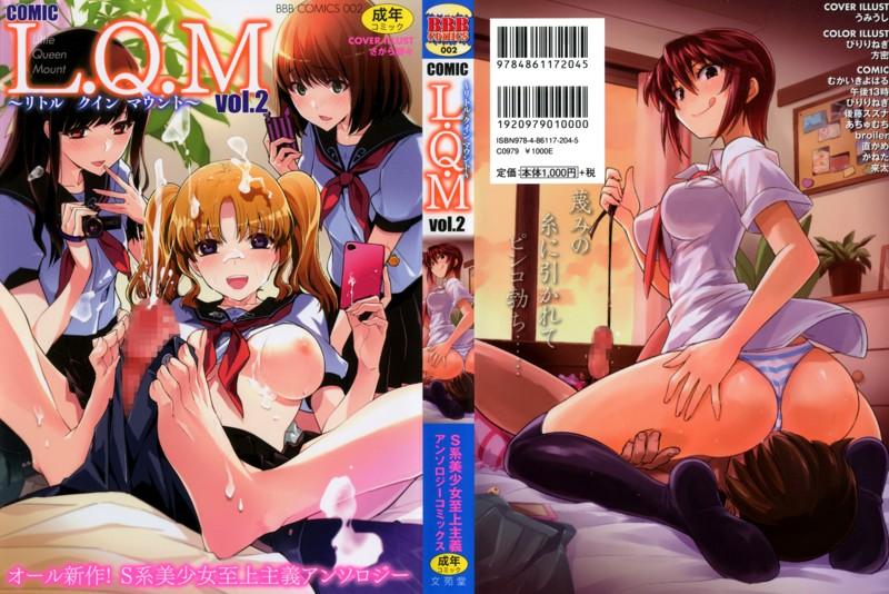 COMIC L.Q.M 〜リトル クイン マウント〜 vol.2
