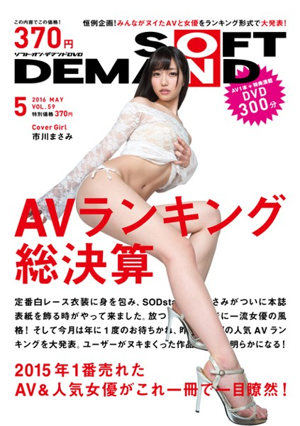 月刊ソフト・オン・デマンド 2016年05月号