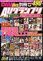別冊AVグランプリ2008