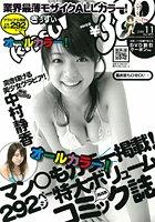 KISSUI 2009年11月号