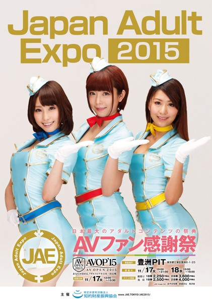 Japan Adult Expo2015 前売りチケット 1日券
