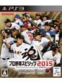 プロ野球スピリッツ2015