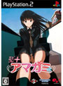 エビコレ+アマガミ Limited Edition