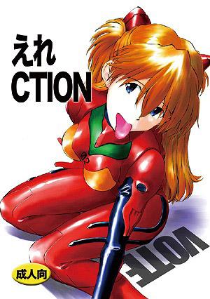 えれCTION
