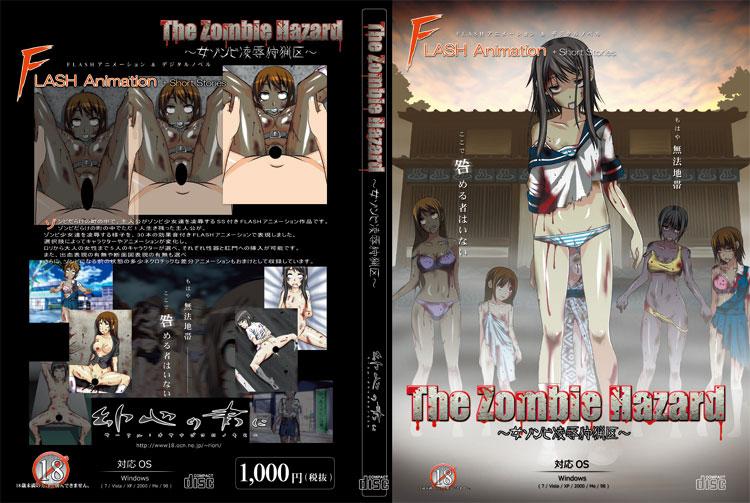 The Zombie Hazard 〜女ゾンビ凌辱狩猟区〜