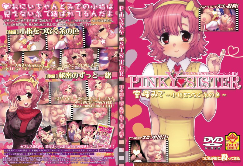 PINKY★SITER 室峰みさ〜小指をつなぐ糸の色〜