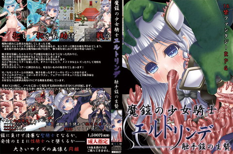 魔鎧の少女騎士エルトリンデ 〜触手鎧の生贄〜