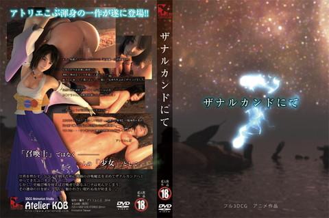 上原亜衣の無料動画 エロ 3d画像が遂に公開