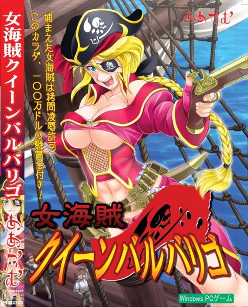 女海賊クイーンバルバリゴ