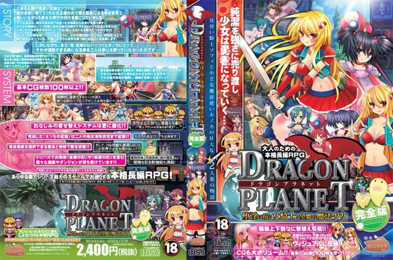 DRAGON PLANET〜堕淫に抗う女騎士と望郷の魔法少女〜完全版