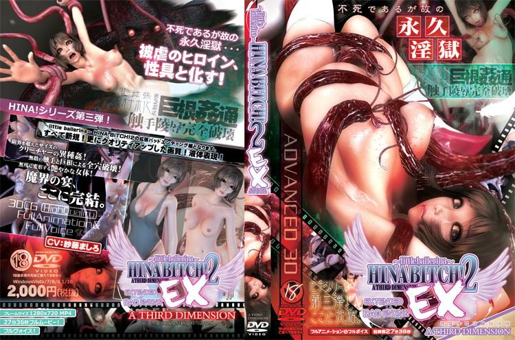 〜little ballerina〜 HINA BITCH!2EX DVD版