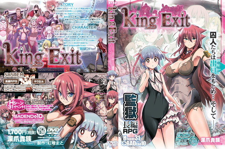King Exit