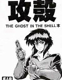 攻殻 THE GHOST IN THE SHELL本