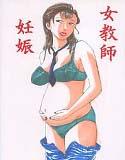 女教師妊娠