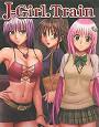J-Girl.Train(CD-ROM版)