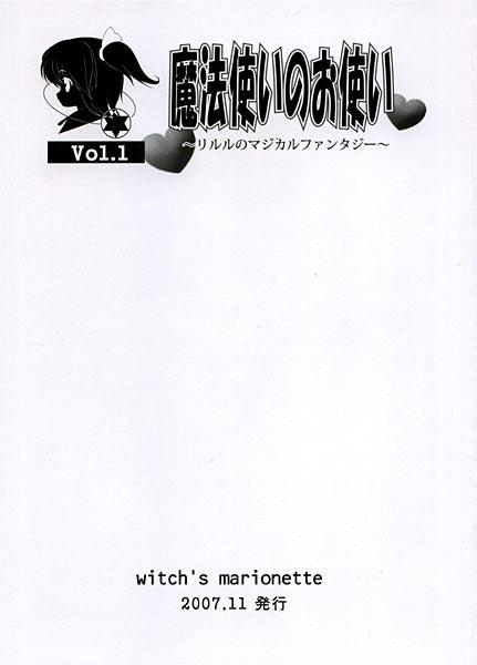 魔法使いのお使い Vol.1