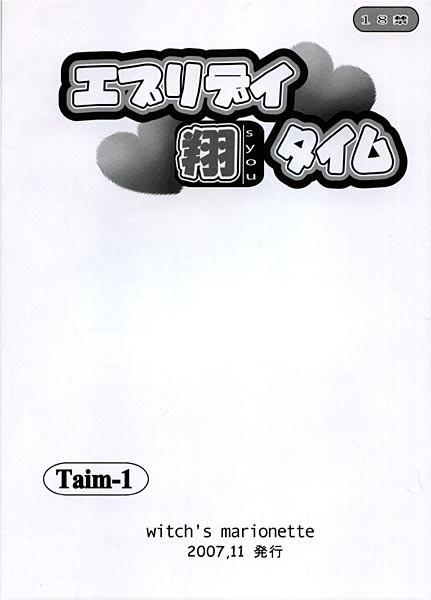 エブリディ翔タイム Vol.1