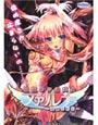紅蓮の守護天使ファルナ -淫獣の刻印-