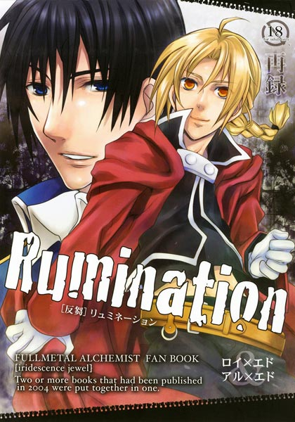 Rumination-反芻-