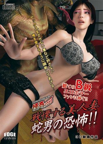怪奇エロエロ 戦慄する美人妻 蛇男の恐怖!!