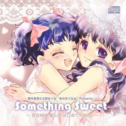 Something Sweet-百合姉妹蘭&凛 はじめてのKiss-