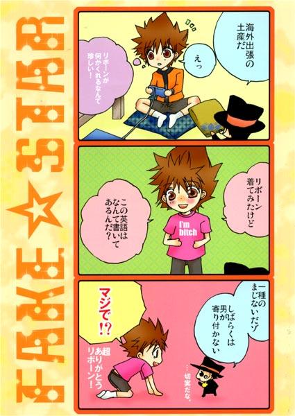 FAKE☆STAR