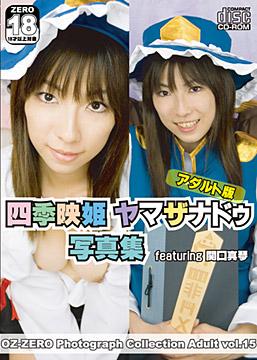 四季映姫ヤマザナドゥ写真集 featuring 関口真琴 アダルト版