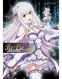 Re:Lie (リリィ)
