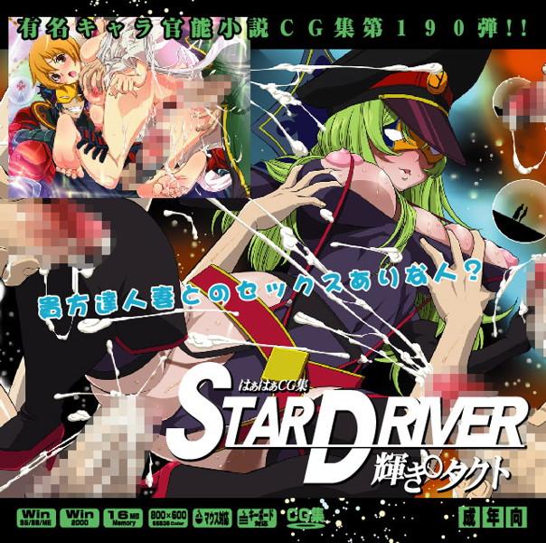 STAR DRIVER 輝き○タクトはぁはぁCG集