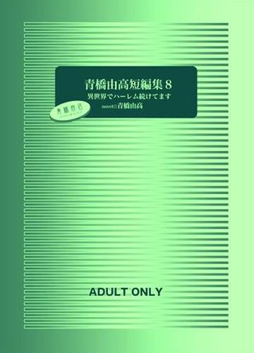 青橋由高短編集8 異世界でハーレム続けてます