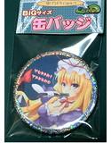 東○ 八○紫 BIGサイズ缶バッジ