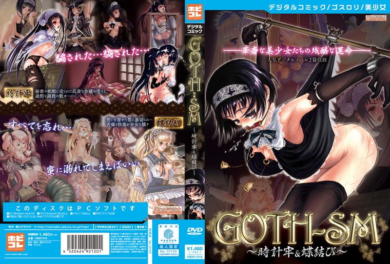GOTH-SM 〜蝶結び&時計牢〜 [HB EDITION]