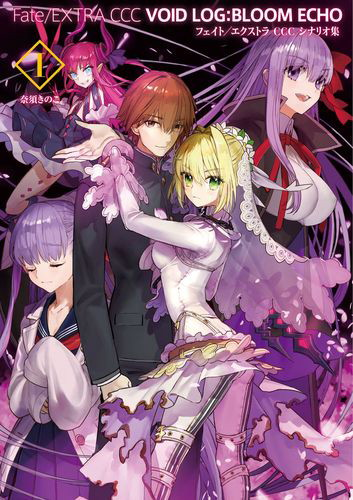 Fate/EXTRA CCC VOID LOG:BLOOM ECHO I