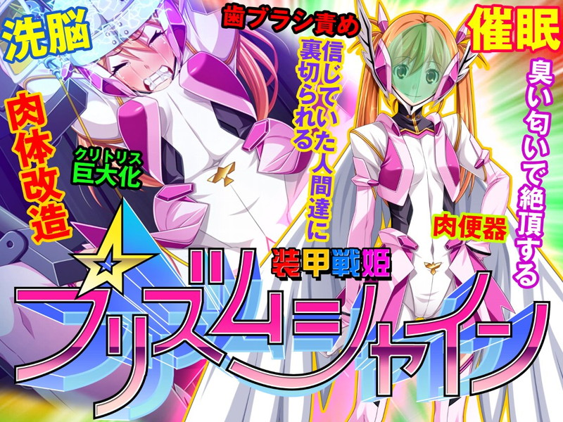装甲戦姫プリズムシャイン〜正義のヒロイン堕落の洗脳調教〜