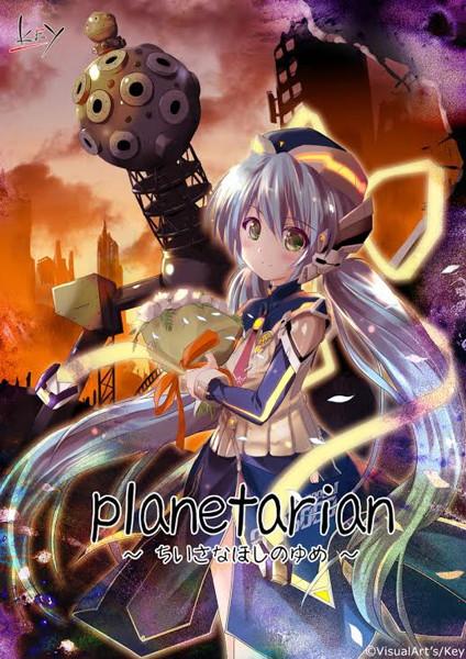 planetarian〜ちいさなほしのゆめ〜 HDエディション
