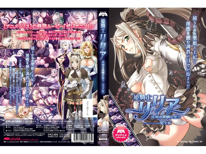 姫騎士リリア〜魔触の王城に堕つ〜完全版