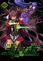 対魔忍ユキカゼ 初回限定版