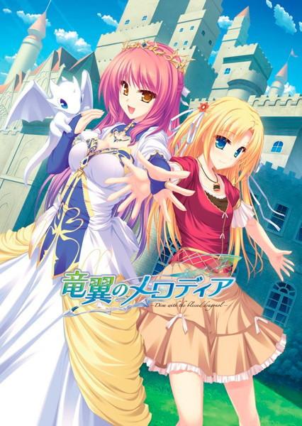 竜翼のメロディア-Diva with the blessed dragonol-