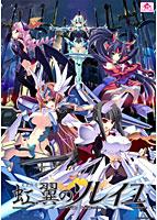 虹翼のソレイユ- vii's World - 初回版