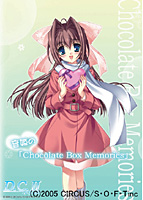 D.C.II 〜ダ・カーポII〜 音姫の「Chocolate Box Memo