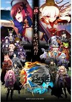 天極姫 ~新世大乱・双界の覇者達~
