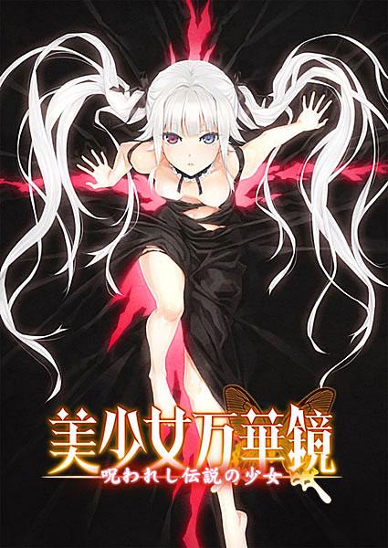 美少女万華鏡-呪われし伝説の少女- 通常版
