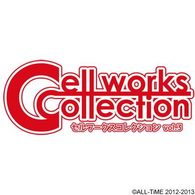 セルワークスコレクション vol.3