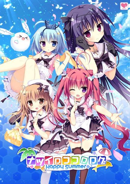 【DMM限定】ナツイロココロログ〜Happy Summer〜 オリジナルA4タペストリー付