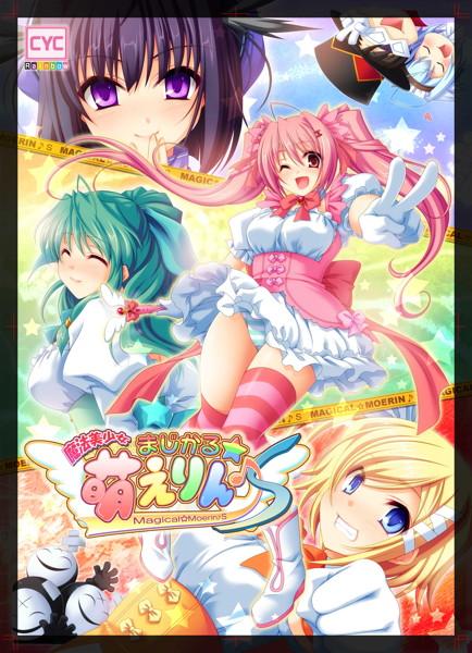 魔法美少女まじかる☆萌えりん♪S Windows8.1動作版